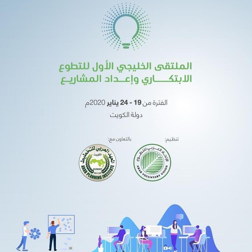 API_arabvu_2020.jpg